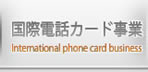国際電話カード事業 INternational phone card business