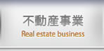 不動産事業 Real estate business