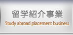 留学紹介事業 Study abroad placement business