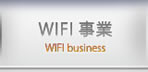 WIFI事業 WIFI business